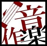jisakuongaku_yohaku40.jpg